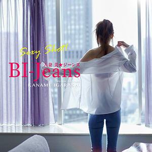 BI-Jeans 人妻★美ジーンズ ハールブルク(吉原/ソープ)