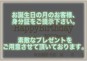 誕生月特典! Baby Boo(新宿・歌舞伎町/ピンサロ)
