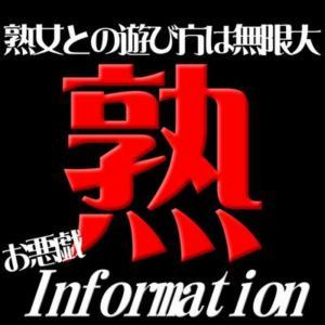 熟女との遊び方は無限!! 熟女10000円デリヘル横浜(関内/デリヘル)