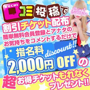 口コミ投稿で指名料2000円OFFのお得なクーポンをGETしましょう!! ガールズパーク(五反田/ピンサロ)