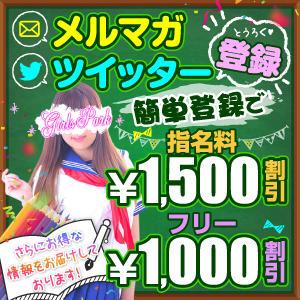 お得な割引一覧 ガールズパーク(五反田/ピンサロ)