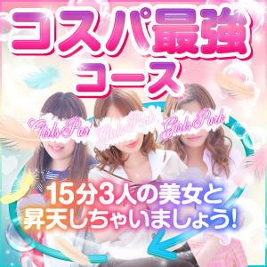 激カワ美女濃厚3回転♪ ガールズパーク(五反田/ピンサロ)