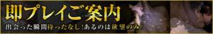 即プレイ Second Love(セカンドラブ)(池袋/デリヘル)