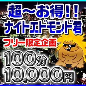 ナイトエドモンド100分10000円 ぽっちゃり巨乳専門店 町田相模原ちゃんこ(町田/デリヘル)