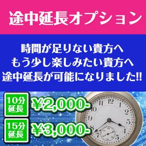 途中延長オプション!! Memory(メモリー)(大宮/ピンサロ)