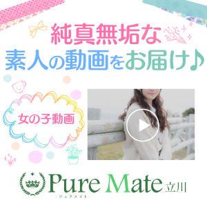 女の子動画 立川ピュアメイト(立川/デリヘル)