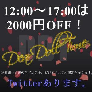 DDT(ディアドールタイム)12:00~17:00 2000円割引。 Dear Doll(川反/デリヘル)