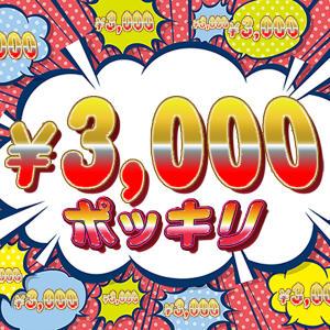 3000円ポッキリ!! Memory(メモリー)(大宮/ピンサロ)