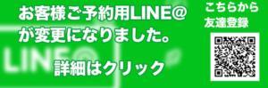 輝き公式LINE@登録! 輝き 新宿店(新宿・歌舞伎町/デリヘル)
