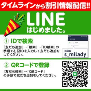 公式LINEサービス!!! ドリームガール(渋谷/ピンサロ)