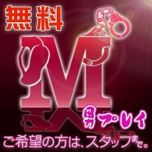 Ⅿ男コース!!! ドリームガール(渋谷/ピンサロ)