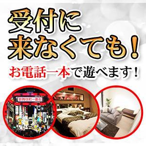 受付に寄らずにお遊び頂けます! ゴールドフィンガー(新宿・歌舞伎町/デリヘル)