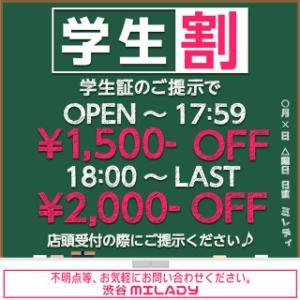 学割 ドリームガール(渋谷/ピンサロ)