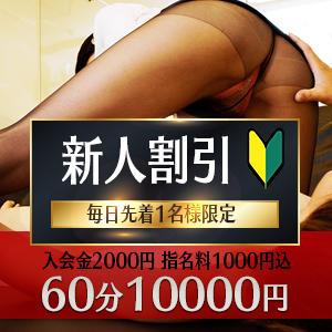オープン企画!!!新人割引60分10000円 パンスト熟女はいやらしい(新橋/デリヘル)