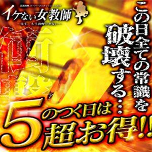 ☆★5のつく日は当店最強割引★☆ イケない女教師 五反田(五反田/デリヘル)