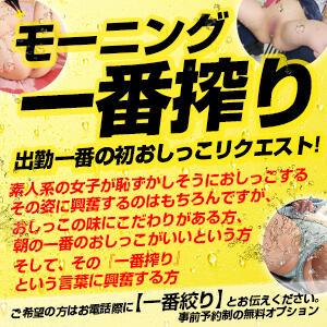 【モーニング一番絞り】 五反田おもらし倶楽部(五反田/デリヘル)