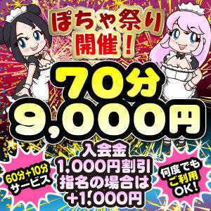 西川口ぽちゃ祭り開催中!70分9,000円!(入会金込) ぽちゃメイド(西川口/デリヘル)