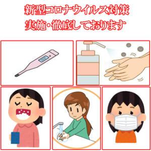 新型コロナウィルス予防対策を徹底しております 渋谷ポアゾン倶楽部(渋谷/デリヘル)