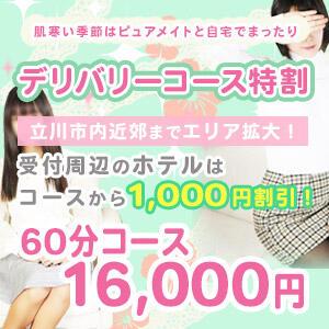 新規&会員様へ期間限定イベント 立川ピュアメイト(立川/デリヘル)