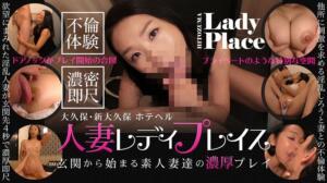 系列店【人妻レディプレイス】のご紹介です♪ いま、欲しいの(新大久保/デリヘル)