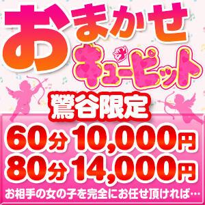 ★☆★おまかせキューピット★☆★ キューティーキューピット(鶯谷/デリヘル)