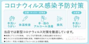 当店における新型コロナウイルス感染症対策 大人のエッチなエステ(大久保/デリヘル)