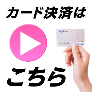 クレジットカード決済はこちら! 女子大生の裏オプション(東京/デリヘル)