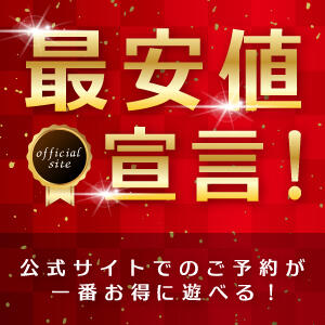 オフィシャルサイト最安値宣言! 女子大生の裏オプション(東京/デリヘル)