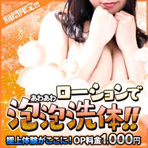 期間限定!泡洗体オプション! 五反田人妻ヒットパレード(五反田/デリヘル)