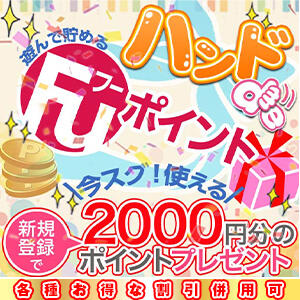 Fuポイント ハンドdeフィーリングin横浜(FG系列)(曙町/ヘルス)