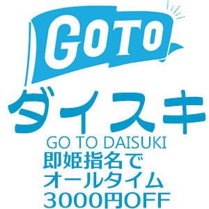 即姫の子利用で3000円OFF@GoToDAISUKI DAISUKI【ダイスキ!】(栄町(千葉市)/デリヘル)
