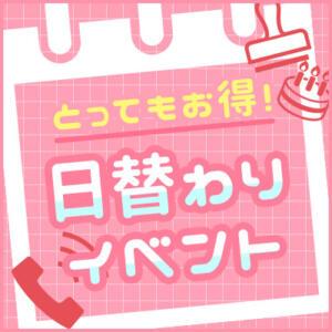 毎日開催!!お得な日替わりイベント☆彡 東京メンズボディクリニック TMBC 五反田店(五反田/デリヘル)