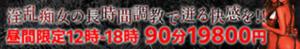 昼間限定!12時~18時の時間帯90分19800円! 淫乱痴女倶楽部ショコラ鶯谷店(鶯谷/デリヘル)