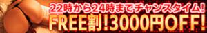 22時~24時までの受付でチャンスタイム!3000円OFF! 淫乱痴女倶楽部ショコラ鶯谷店(鶯谷/デリヘル)