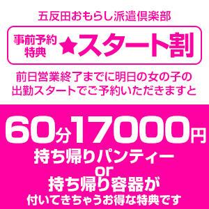 事前予約特典☆スタート割☆ 五反田おもらし倶楽部(目黒/デリヘル)