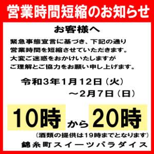 非常事態宣言中の営業時間短縮に関しまして スイーツパラダイス(錦糸町/ピンサロ)
