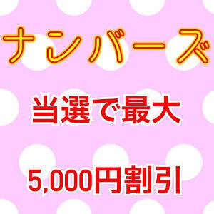 ナンバーズ当選で最大5,000円割引!! ときめき美少女清純派(池袋/デリヘル)