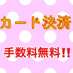 カード決済手数料完全無料!! ときめき美少女清純派(池袋/デリヘル)