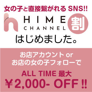 【ALL TIME 最大2,000-OFF】HIME CHANNEL割‼ PASTEL GIRLS(パステル ガールズ)(大宮/ピンサロ)