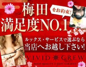 梅田満足度NO.1をお約束します!! VIVIDCREW十三店(十三/おっパブ・セクキャバ)