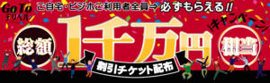 ~GO TO デリへル~ 大感謝バラマキ祭 錦糸町人妻城(錦糸町/デリヘル)