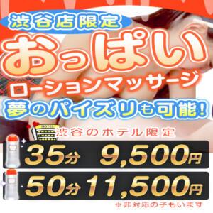 夢のパイズリ可能!おっぱいローション!! かりんと渋谷店(渋谷/デリヘル)
