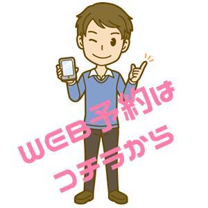 WEB予約 Sukip!(好きピ)(立川/デリヘル)