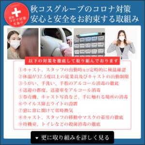 コロナウイルス対策 新宿ハイブリッドマッサージ(新宿/デリヘル)