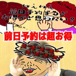激得!前日割り!! 熟女の風俗最終章 池袋店(池袋/デリヘル)