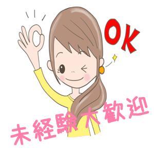 働いてくれる女の子募集中! Sukip!(好きピ)(立川/デリヘル)