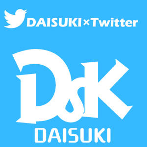 DAISUKI!【ダイスキ!】Twitterまとめ DAISUKI【ダイスキ!】(栄町(千葉市)/デリヘル)