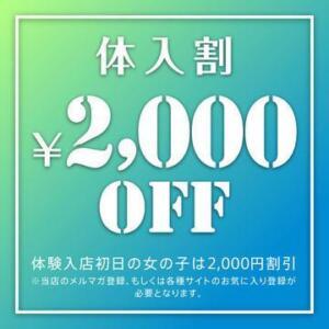 体入割2,000円割引♪ H-ash(アッシュ)(新宿・歌舞伎町/デリヘル)