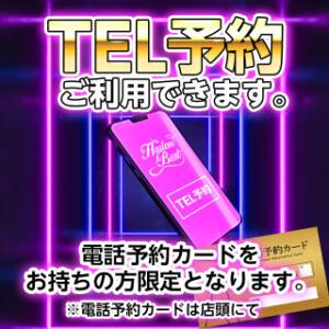 電話予約カード! ハーレムビート(五反田/ピンサロ)