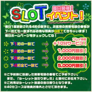毎日開催☆SLOTイベント!☆要チェック☆ ドキドキふわり娘(神田/デリヘル)